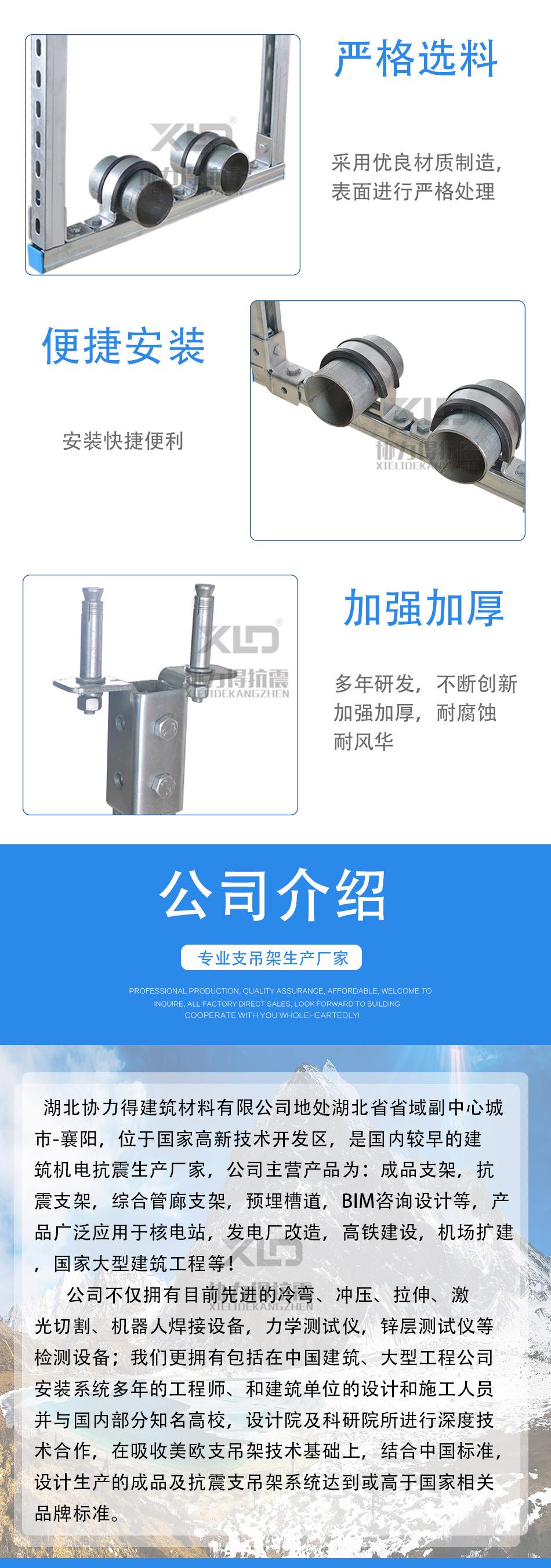 多管成品支吊架詳情頁-950_05.jpg