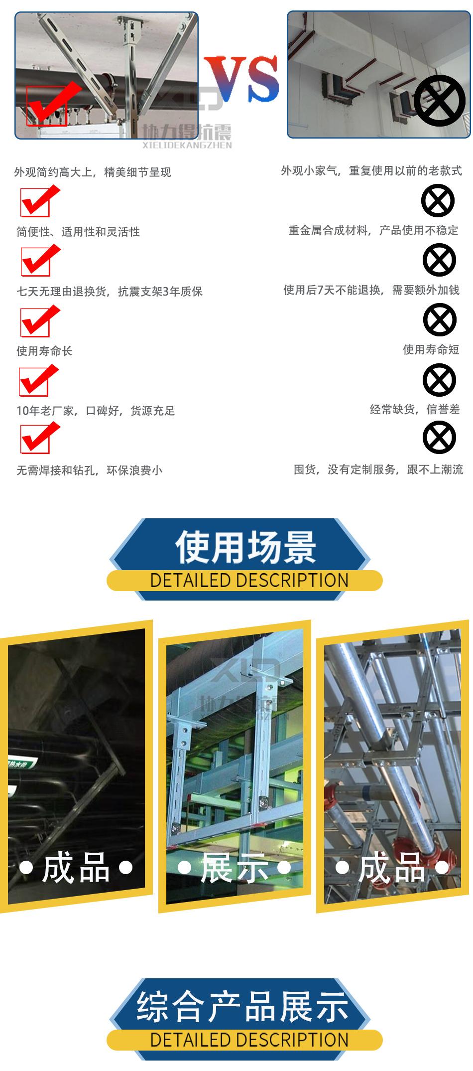 多管成品支吊架詳情頁-950_03.jpg