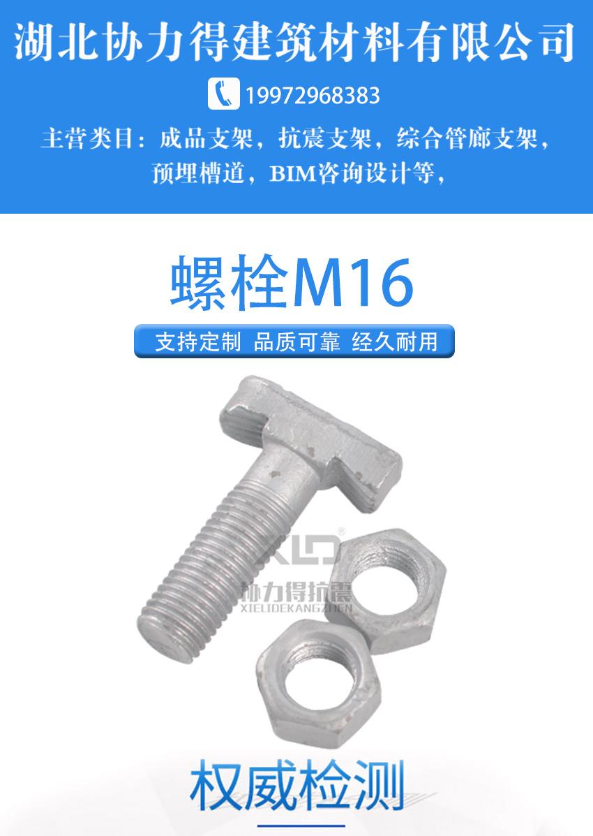 850-螺栓m16_01.jpg
