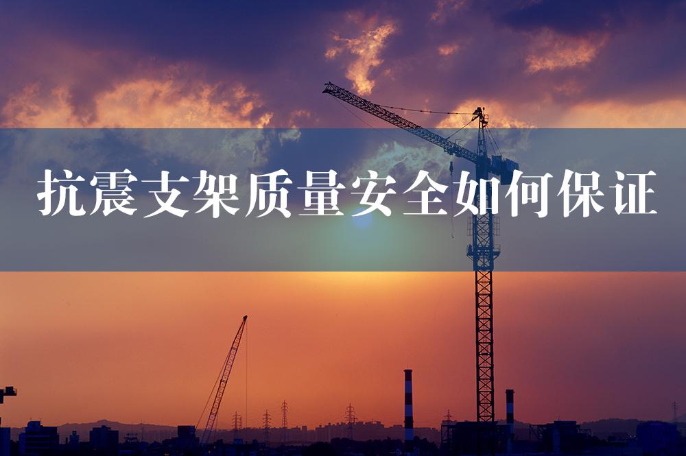 73抗震支架质量安全如何保证.jpg