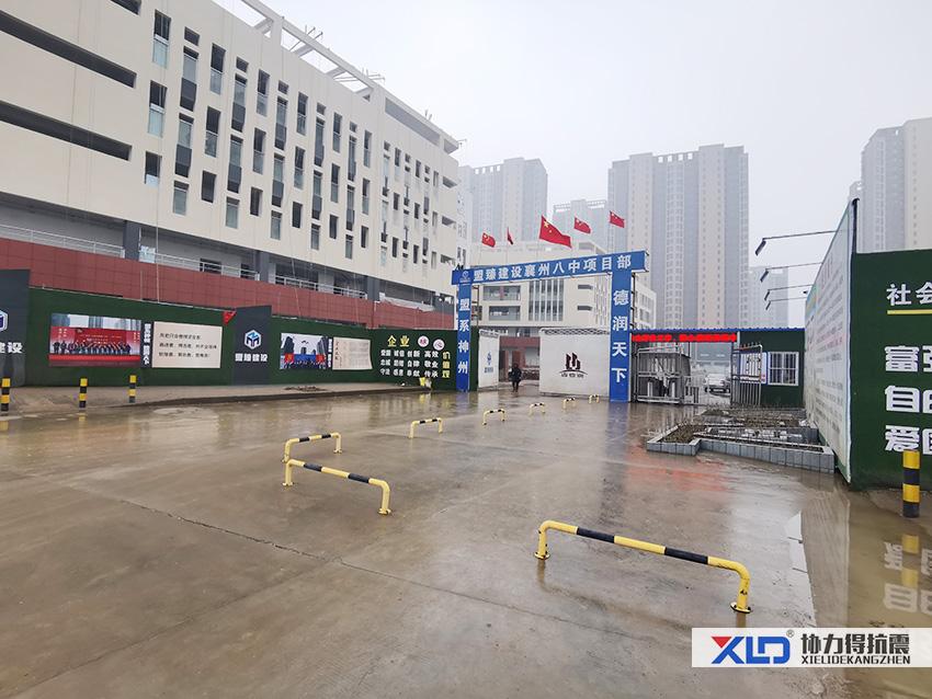 襄州八中抗震支架項目
